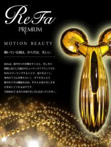 15-mtg (refa limited)refa premium リファプレミアム